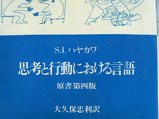 『思考と行動における言語』