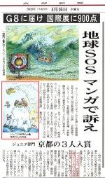Kyotoshinbun_080416s
