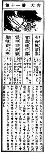 Omikuji_120101s