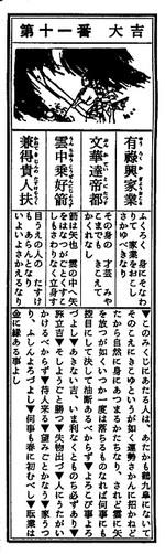 20130101_omikuji